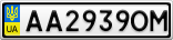 Номерной знак - AA2939OM