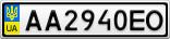 Номерной знак - AA2940EO