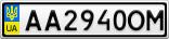 Номерной знак - AA2940OM