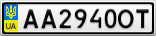 Номерной знак - AA2940OT