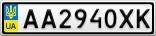 Номерной знак - AA2940XK