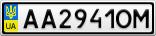 Номерной знак - AA2941OM