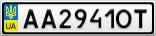 Номерной знак - AA2941OT