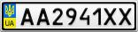Номерной знак - AA2941XX