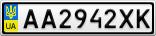 Номерной знак - AA2942XK