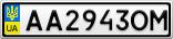 Номерной знак - AA2943OM