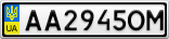 Номерной знак - AA2945OM