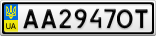 Номерной знак - AA2947OT