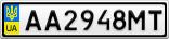 Номерной знак - AA2948MT