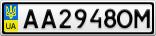 Номерной знак - AA2948OM