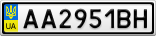 Номерной знак - AA2951BH