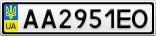 Номерной знак - AA2951EO