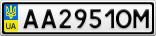 Номерной знак - AA2951OM