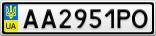 Номерной знак - AA2951PO