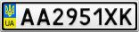 Номерной знак - AA2951XK