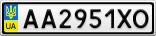 Номерной знак - AA2951XO