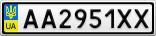 Номерной знак - AA2951XX