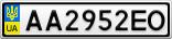 Номерной знак - AA2952EO