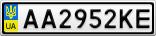 Номерной знак - AA2952KE