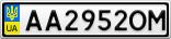 Номерной знак - AA2952OM