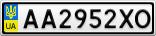 Номерной знак - AA2952XO
