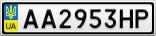 Номерной знак - AA2953HP