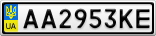 Номерной знак - AA2953KE