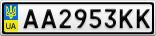 Номерной знак - AA2953KK