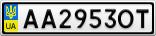 Номерной знак - AA2953OT