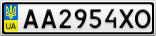 Номерной знак - AA2954XO