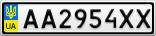 Номерной знак - AA2954XX