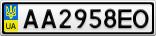 Номерной знак - AA2958EO
