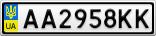 Номерной знак - AA2958KK