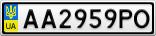 Номерной знак - AA2959PO