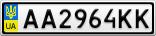 Номерной знак - AA2964KK