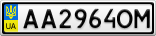 Номерной знак - AA2964OM