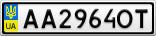 Номерной знак - AA2964OT
