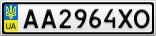 Номерной знак - AA2964XO