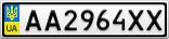 Номерной знак - AA2964XX