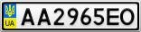 Номерной знак - AA2965EO