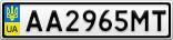 Номерной знак - AA2965MT