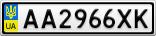 Номерной знак - AA2966XK