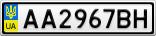 Номерной знак - AA2967BH