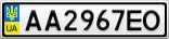 Номерной знак - AA2967EO