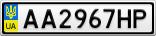 Номерной знак - AA2967HP
