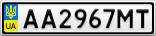 Номерной знак - AA2967MT