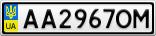 Номерной знак - AA2967OM