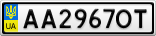 Номерной знак - AA2967OT