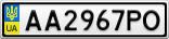 Номерной знак - AA2967PO