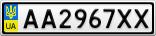 Номерной знак - AA2967XX